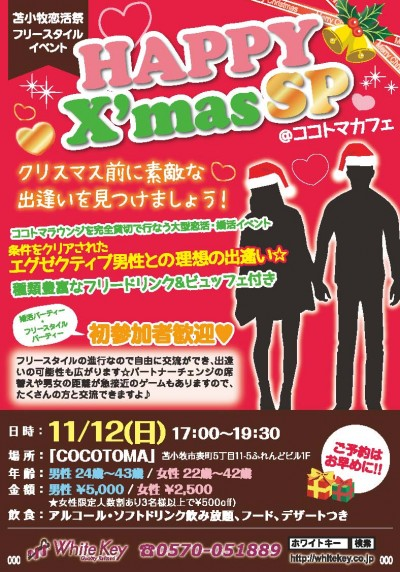 11月12日(日)苫小牧恋活祭☆フリースタイルイベント☆。♥。・゚♡゚・。♥。