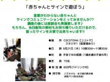 9月21日(木) 第22回 COCOTOMAMA【ココトママ】