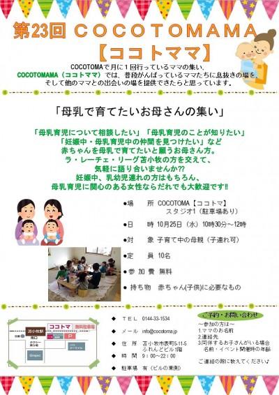10月25日(水) 第23回 COCOTOMAMA【ココトママ】