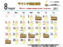 8月のココトマラウンジ開放情報のお知らせ