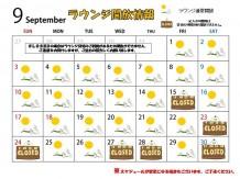 9月のココトマラウンジ開放情報のお知らせ