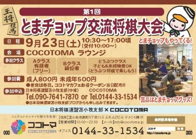 9/23(土)とまチョップ交流将棋大会