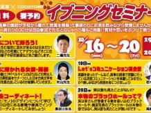 10/16(月)~20(金)イブニングセミナー開催
