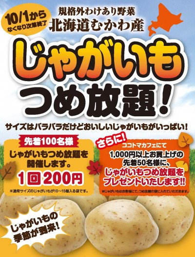 10/1(日)~ココトマじゃがいもつめ放題開催!!
