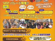 """10月29日(日)""""苫小牧最大級のイベント""""『ハッピーハロウィンフェスタ』"""