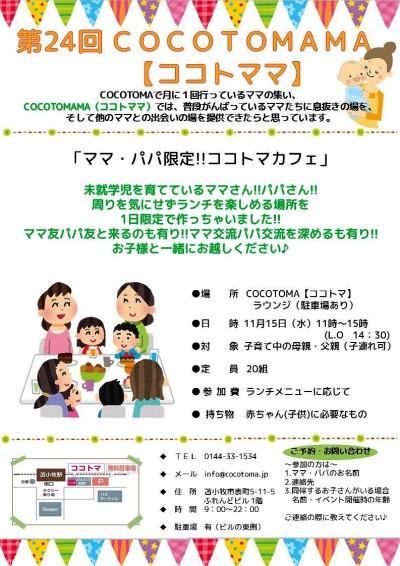 11月15日(水) 第24回 COCOTOMAMA【ココトママ】