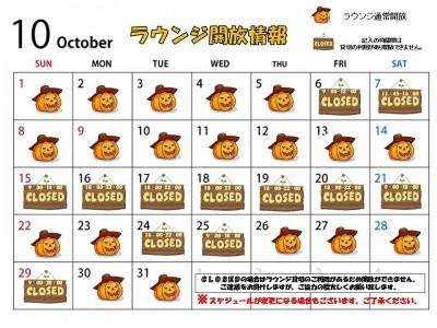 10月のココトマラウンジ開放情報のお知らせ