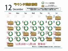 12月のココトマラウンジ開放情報のお知らせ