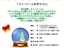 12月21日(木) 第25回 COCOTOMAMA【ココトママ】
