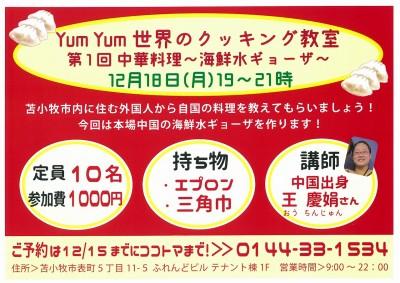 12月18日 ~Yum Yum 世界のクッキング教室~