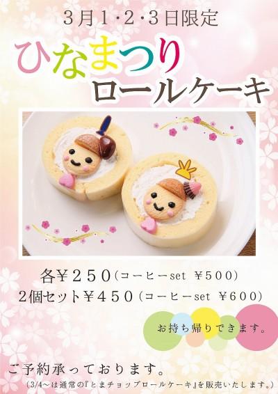 とまチョップロールケーキ ☆ひな祭りバージョン☆