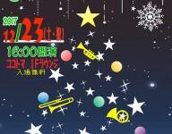 12月23日(土・祝)苫小牧市民吹奏楽団 女子金管アンサンブル 『クリスマス・コンサート』