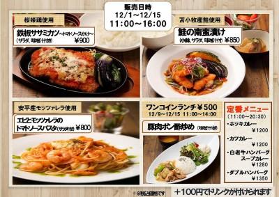 ★12月のランチメニュー★