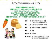 1月30日(火) 第26回 COCOTOMAMA【ココトママ】