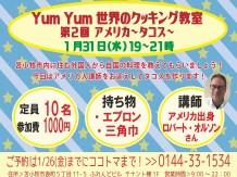 1月31日 ~Yum Yum 世界のクッキング教室~