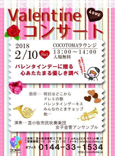 2月10日(土)バレンタインコンサート