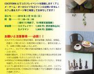 2月18日㈰ COCOTOMAコスプレイベント!