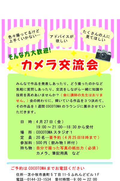 4月27日㈮カメラ交流会♪