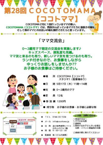 5月17日(木) ママ交流会