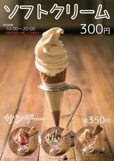 ☆ソフトクリーム販売開始☆