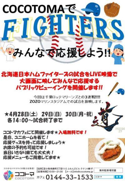 4月28.29.30日 大画面でファイターズを応援しよう!