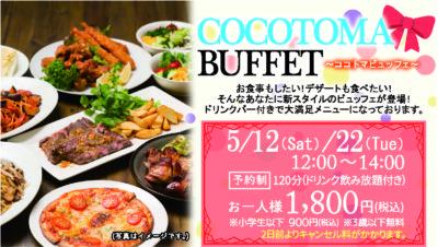 ☆5月開催 ココトマビュッフェ☆