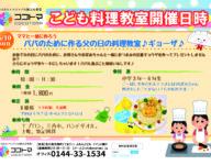 6月10日(日)こども料理教室 ママと一緒に楽しく作ろう!!