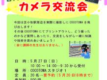 5月27日(日)カメラ交流会♪