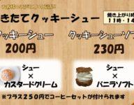 ★焼き立てクッキーシュー復活★