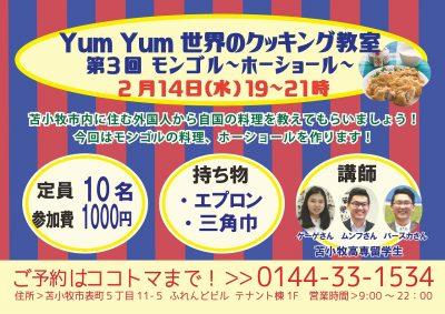 2月14日 ~Yum Yum 世界のクッキング教室~