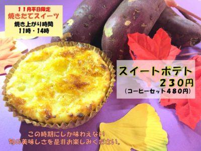 ★11月焼き立て商品 スイートポテト★