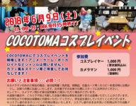 ☆COCOTOMAコスプレイベント☆