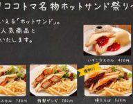★ココトマ名物!!ホットサンド祭り★