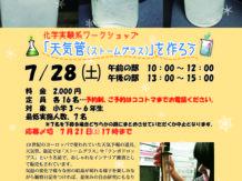 7月28日㈯♪化学実験系ワークショップ開催!