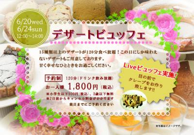 ☆6月開催 ココトマデザートビュッフェ☆