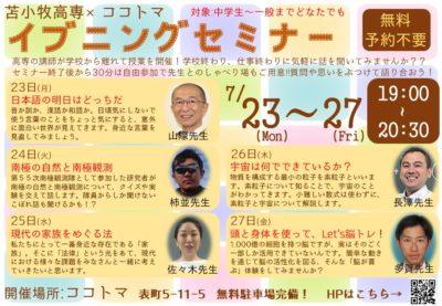 7月23(月)~27日(金) イブニングセミナー開講!