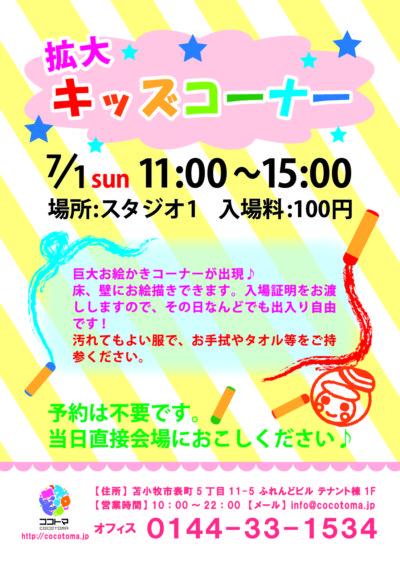 7月1日㈰♪拡大キッズコーナー出現!
