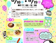 8/18・19は「とまチョップバースデーパーティーinCOCOTOMA」☆追加情報☆