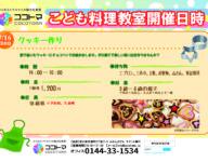 7月16日(月・祝)こども料理教室 クッキーにお絵かきしよう!!