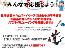 7月7.8日 大画面でファイターズを応援しよう!