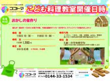8月8日(水)こども料理教室 お菓子の家を作ろう!!