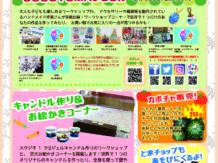 9/30㈰★COCOTOMAまるしぇ出展者情報