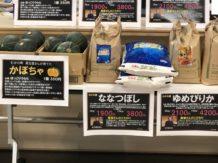 【むかわ産の新鮮で美味しい食材販売してます!!】