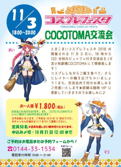 11/3★COCOTOMA交流会開催♪