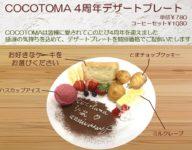★11/1~販売!ココトマ4周年記念メニュー★