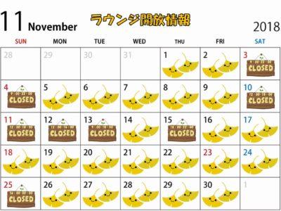 11月のココトマラウンジ開放情報のお知らせ