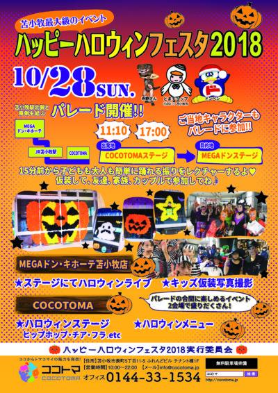 10月28日(日)★苫小牧最大級のイベント★『ハッピーハロウィンフェスタ』