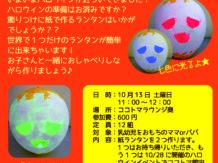 10/13㈯★ココトママ~ハロウィンランタン作り~