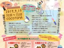 9月19日★第4回美とまるしぇ開催!!