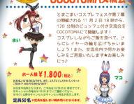 11/2★コスプレフェスタ★COCOTOMA交流会♪